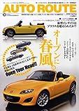 AUTO ROUTE (オートルート) 2009年 04月号 [雑誌]