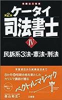 ケータイ司法書士IV 第2版 民訴系3法・憲法・刑法