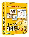 ホームページ制作王10