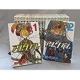 将国のアルタイル コミック 1-20巻セット