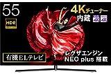 ハイセンス Hisense 55V型 有機ELテレビ 4Kチューナー内蔵 レグザエンジンNEO plus搭載 HDR対応 -外付けHDD録画対応(W裏番組録画)/メーカー3年保証- 55E8000(スタンド色:シルバー)