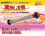 SUNART 多目的&保温ヒーター 沸かし太郎 SCH-901