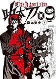助太刀09(1) (ガンガンコミックス)