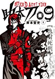 助太刀09 / 岸本 聖史 のシリーズ情報を見る