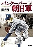 バンクーバー朝日軍 3 (ビッグコミックス)
