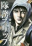 隊務スリップ 5 (ビッグコミックス)