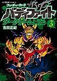 フューチャーカード バディファイト ダークゲーム異伝(3) (てんとう虫コミックス)