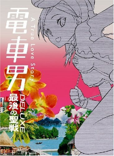 電車男DX ~最後の聖戦~ [DVD]の詳細を見る