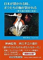 日本が裂かれる時、ボクたちの胸が裂かれる ~夢太郎の冒険と放浪~