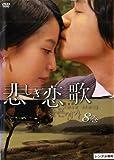 悲しき恋歌 vol.8(第15話 第16話) [レンタル落ち]