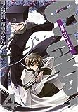 07ーGHOST 4 (IDコミックス ZERO-SUMコミックス)