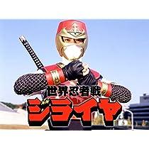 世界忍者戦ジライヤ