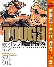 TOUGH―タフ―【期間限定無料】 5 (ヤングジャンプコミックスDIGITAL...