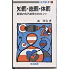 知罰・徳罰・体罰―教師の自己教育49のヒント (教育新書 (20))