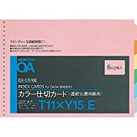 コクヨ 連続伝票用 カラー仕切カード バースト用 22穴 6山 2組 EX-C516E