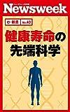 健康寿命の先端科学(ニューズウィーク日本版e-新書No.43) 【Kindle版】