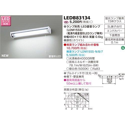 東芝 流し元灯 棚下・壁面兼用タイプ LEDB83134