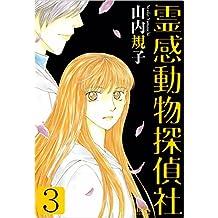 霊感動物探偵社 3巻