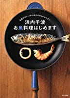 浜内千波お魚料理はじめます―お魚ビギナーのためのやさしいレッスン