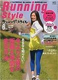Running Style 2009年 06月号 [雑誌]