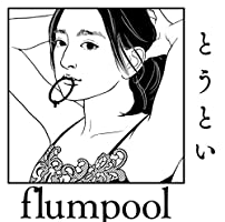 flumpool 活動休止 ボーカル 山村隆太 歌唱時機能性発声障害に関連した画像-05