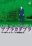 アブラカダブラ ~猟奇犯罪特捜室~ (4) (ビッグコミックス)