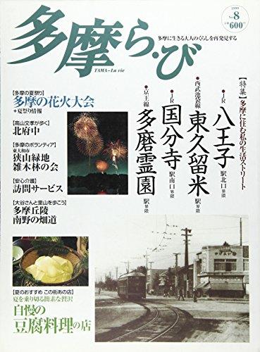 多摩ら・び no.8 特集;多摩に住む私の生活ストリート