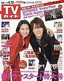 週刊TVガイド(関東版) 2019年 4/12 号 [雑誌]