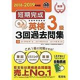 【CD2枚付】2018-2019年対応 短期完成 英検3級3回過去問集 (旺文社英検書)