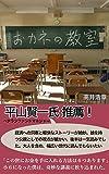 旧Kindle版 おカネの教室(後編)