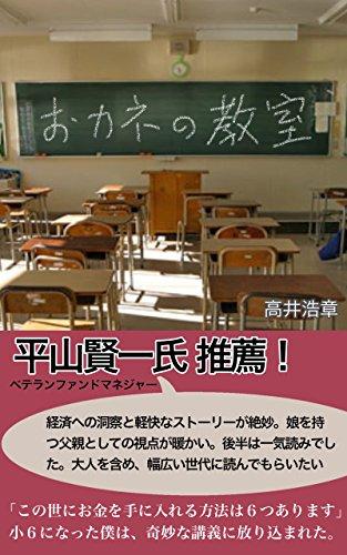 おカネの教室