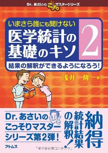 いまさら誰にも聞けない医学統計の基礎のキソ 第2巻 結果の解釈ができるようになろう! (Dr.あさいのこっそりマスターシリーズ)