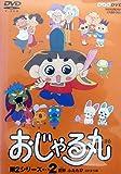 おじゃる丸 第2シリーズ(2) [DVD]
