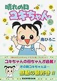 新装版 晴れの日ユキちゃん 3 (産経コミック) 画像