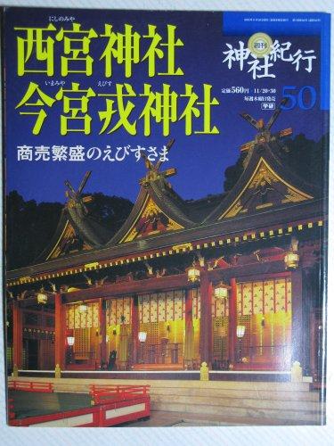 週刊 神社紀行 50  西宮神社・今宮戎神社