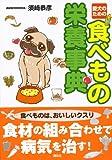 愛犬のための 食べもの栄養事典 画像