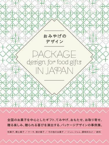 おみやげのデザイン―Package design for food gifts in Japan 24