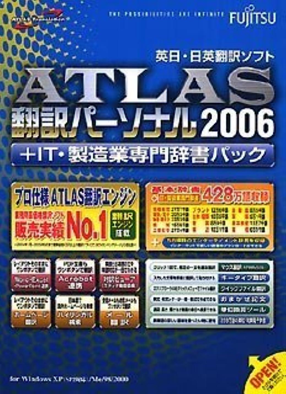 突き刺す敗北移行ATLAS 翻訳パーソナル + IT製造業専門辞書パック 2006