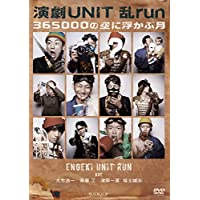 演劇UNIT 乱-run-『365000の空に浮かぶ月』