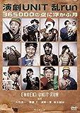 演劇UNIT 乱-run-『365000の空に浮かぶ月』[PCBE-54696][DVD] 製品画像