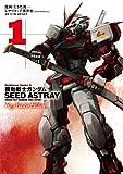 機動戦士ガンダムSEED ASTRAY / 富野 由悠季 のシリーズ情報を見る
