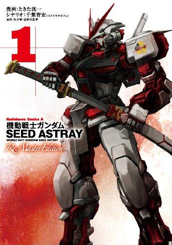 機動戦士ガンダムSEED ASTRAY Re:Master Edition -1 (カドカワコミックス・エース)の詳細を見る