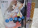 保護者同伴 コミック 1-3巻セット (バンブーコミックス 潤恋オトナセレクション)