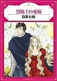 黒騎士の花嫁 (ハーモニィコミックス)