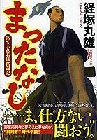 まったなし 落ちぶれ若様奮闘記 (祥伝社文庫)