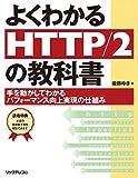 よくわかるHTTP/2の教科書