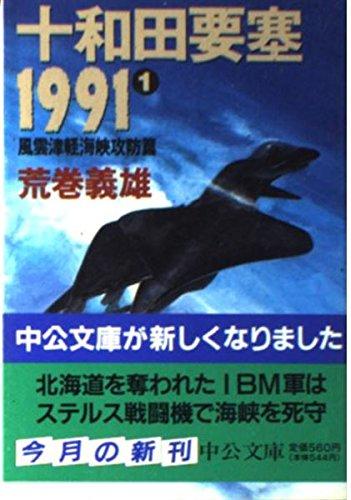 十和田要塞1991〈1〉―風雲津軽海峡攻防篇 (中公文庫)