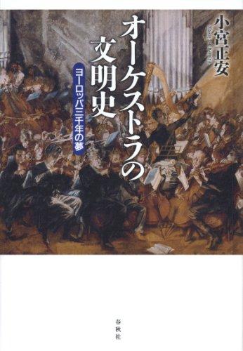 オーケストラの文明史 ヨーロッパ三千年の夢