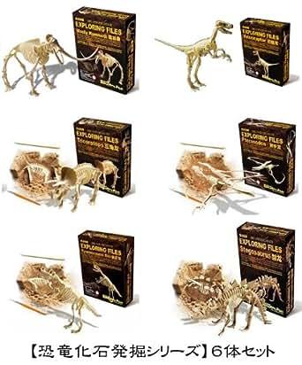 【気分は考古学者!】骨格 標本 化石 発掘 キット 6体セット ティラノ サウルス マンモス トリケラトプス ヴェロキラプトル プテラノドン ステゴサウルス 【マジでハマるで!】
