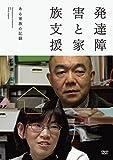 発達障害と家族支援 ある家族の記録 [DVD]
